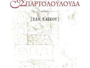 ΣΠΑΡΤΟΛΟΥΛΟΥΔΑ [ΣΑΝ ΧΑΪΚΟΥ] Της Μαρίας Μαρκαντωνάτου Εκδ. Παρασκήνιο / Δίθυρον, Αθήνα 2020